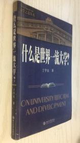 什么是世界一流大学