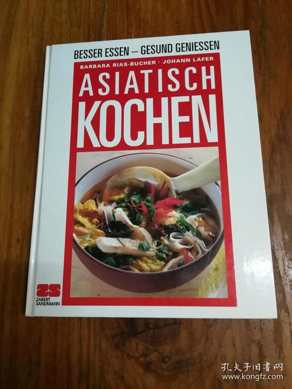 Asiatisch Kochen(德文原版,精装大16开本,彩印插图本,亚洲烹饪)