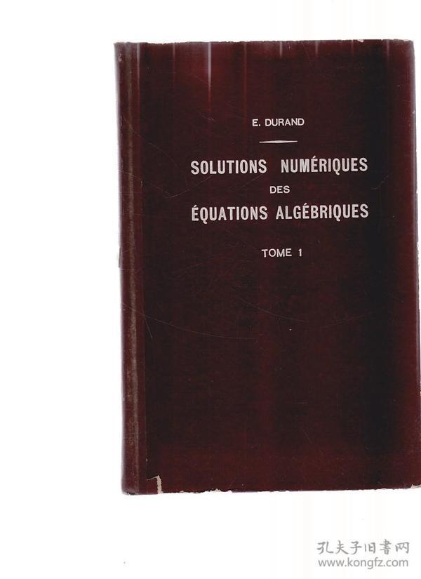 代数方程数值解 法文版