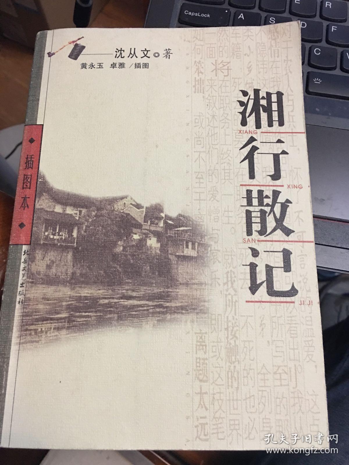 湘行散记(插图本)黄永玉.卓雅/插图图片