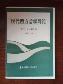 现代西方哲学导论(仅印600册)