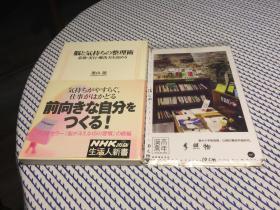 日文原版:  脳と気持ちの整理术    意欲・実行・解决力を高める  【存于溪木素年书店】