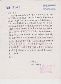 A0647吴济生旧藏,美籍华人,企业家,  纽约《海内外》刋物创办人严梦龙信札一通一页