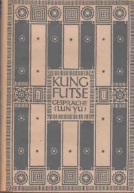 1945年魏礼贤译解《论语》(RICHARD WILHELM: kung futse gespräch (lun yü)