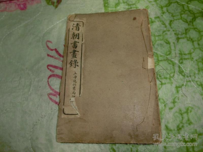 清朝书画家笔录 二卷 苏州大错题名   画论著录 CO