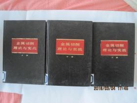 金属切削理论与实践,上中下(全三册,1985年1版1印)
