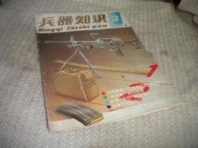 兵器知识  1992年3期