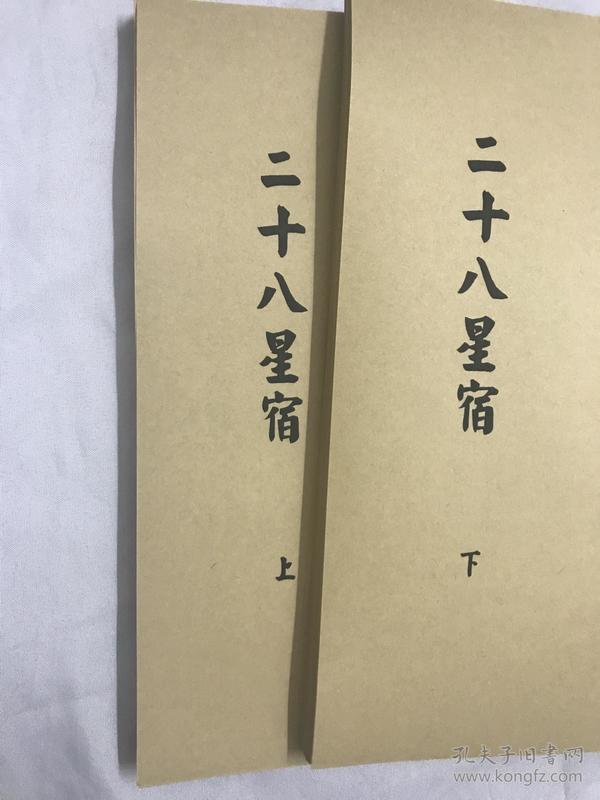 二十八星宿星相数术类古籍复印件国学经典、珍藏影印本、线装古籍、手工绵纸