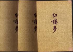 红楼梦(全套4册缺第2册)程十发绘彩色插图本 启功注释