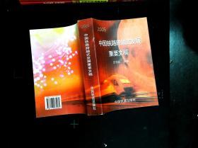 2005中国铁路跨越式发展重要文稿