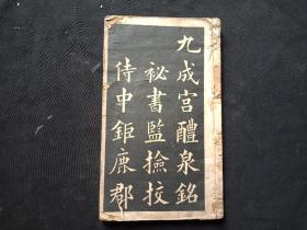 黄自元临九成宫醴泉铭