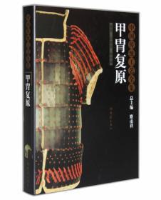 甲胄复原:中国传统工艺全集