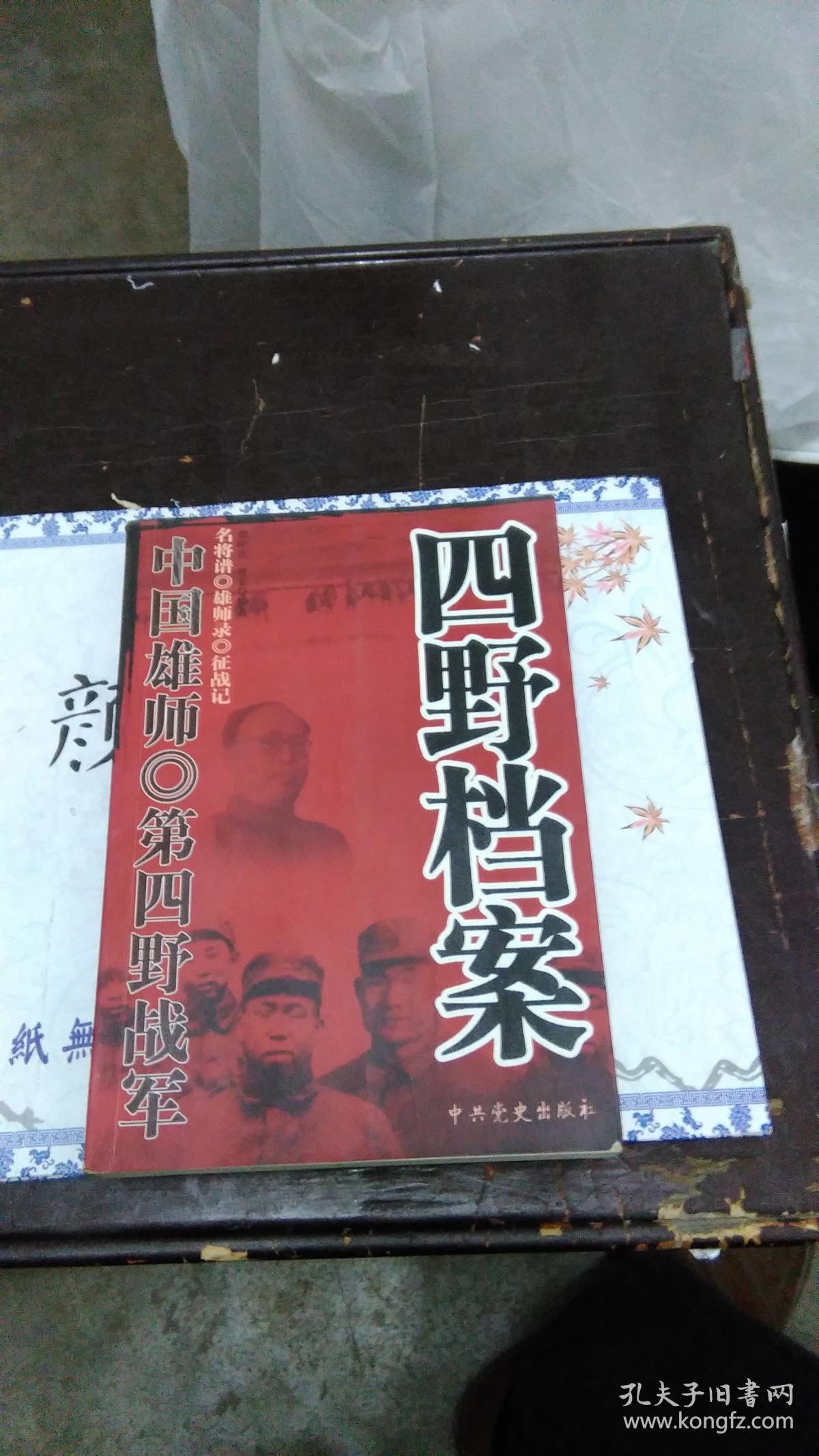 中国雄狮 四野档案