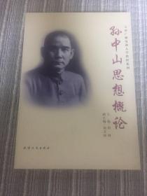 天津广播电视大学教材系列:孙中山思想概论