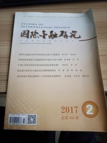 中国国际金融学会会刊《国际金融研究》2017.2