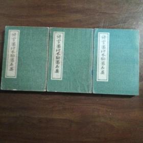 铸雪斋抄本聊斋志异(全三册)影印抄本,1975年一版一印