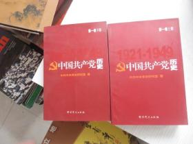 1921-1949中国共产党历史.第1卷上下册