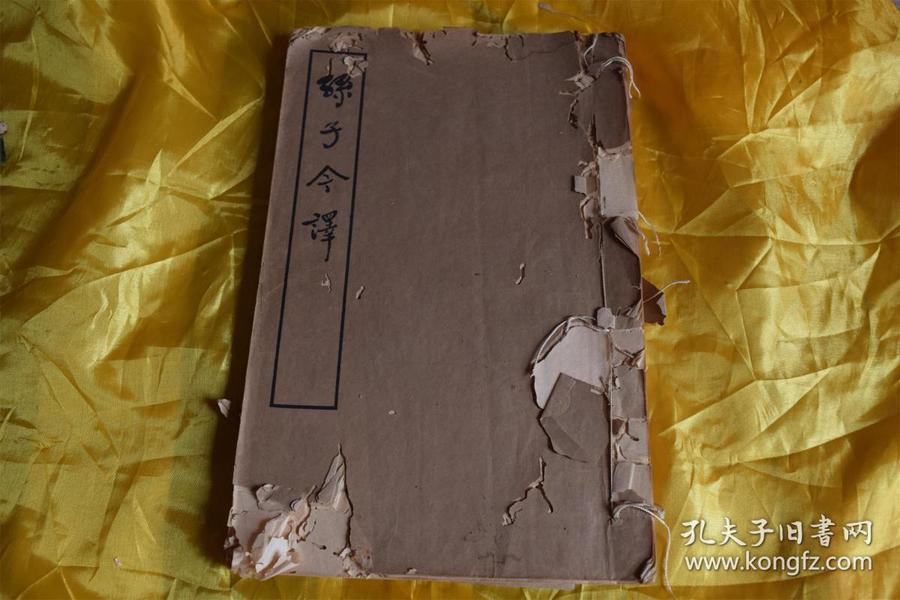 罕见:中华书局线装精印大开本《孙子今译》一厚册,保真包老