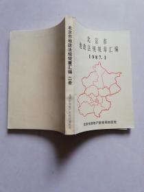 北京市地政法规规章汇编  二册 1987.1