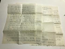 音乐类收藏:歌词作家王健信札一通四页带封之七