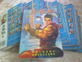 精品卡通故事系列:寻秦记 漫画珍藏版 1—20册 (2000年4月第1版第1次印刷,仅印5000套)