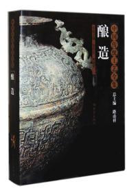 酿造:中国传统工艺全集