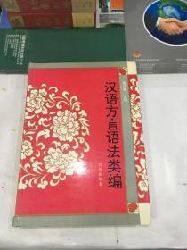 汉语方言语法类编(实物实拍,硬精装,一版一印,孔网底价)