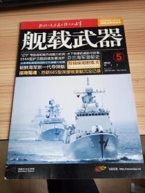 舰载武器 2015.05