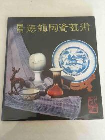 景德镇陶瓷艺术