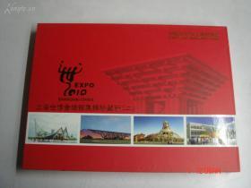 上海世博会场馆集锦珍藏册 (二)带收藏证书
