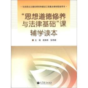 思想道德修养与法律基础课辅学读本