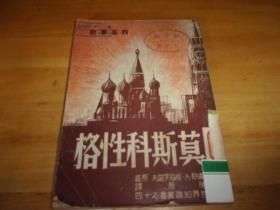 莫斯科性格-1949年1版1印---馆藏书,品以图为准