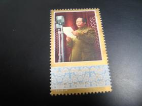 邮票  J21  主席  (6-4) 新票