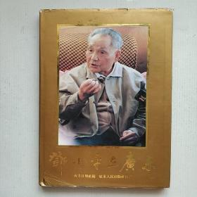 《邓小平在广东》(1977---1992)1992年广东人民出版社印行 大16开本精装历史影集 中英文对照