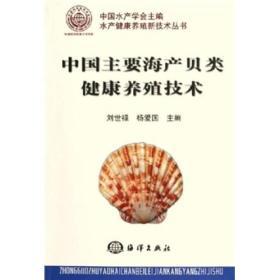 中国主要海产贝类健康养殖新技术