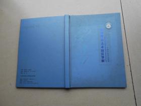 杭州师范大学钱江学院十周年纪念珍藏册 珍藏邮票册 附首日封.邮票面值40多元.