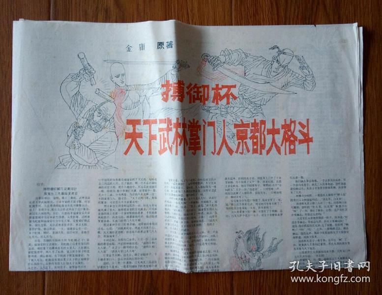 【DH1】老报纸:影剧艺术——搏御杯