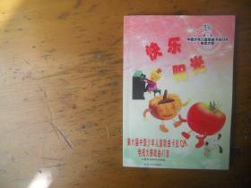 快乐阳光:第六届中国少年儿童歌曲卡拉OK电视大赛歌曲47首 【带光盘】