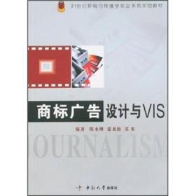 商标广告设计与VIS