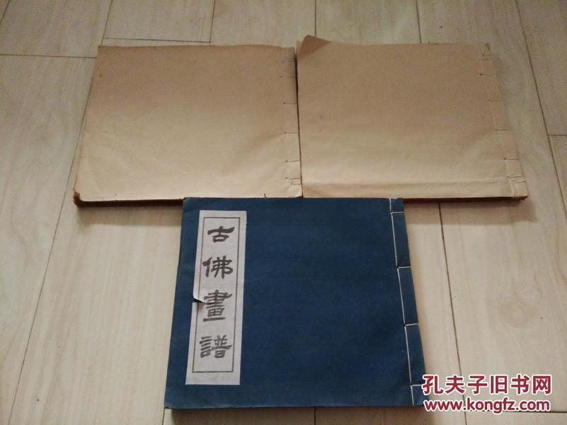 民国中华书局:古佛画谱上下+90年代成都古籍书店影印一册全.(有对照图,见描述)