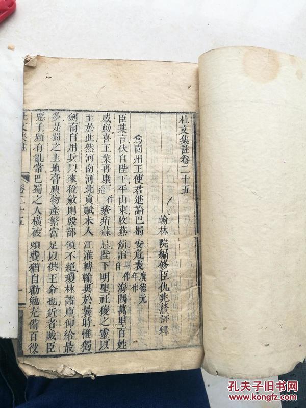 清早期康熙木刻大本,黑口.杜文集注卷二十五。