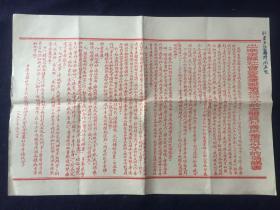 出席全县社会主义建设积极分子的全体农村青年积极分子的倡议书,红印