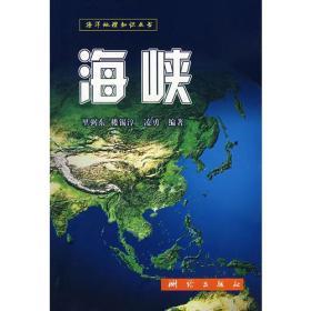海峽:海洋地理知識叢書