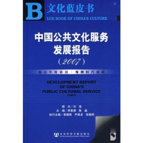 文化蓝皮书:中国公共文化服务发展报告(2007)