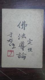 定性佛法导论(于右任题名  民国二十二年 1933)
