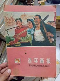 连环画报(1976年5期)