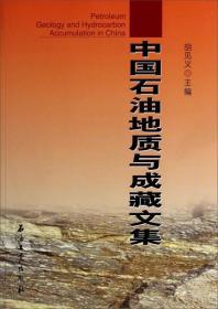 中国石油地质与成藏文集\9787518300815石油工业
