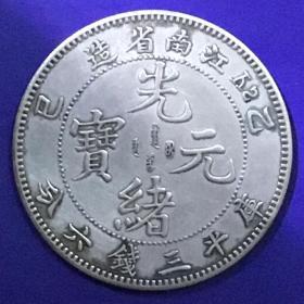 清江南乙巳光绪元宝三钱六龙银美品罕见