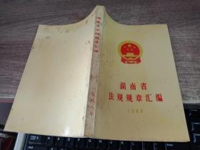 湖南省法规规章汇编1988