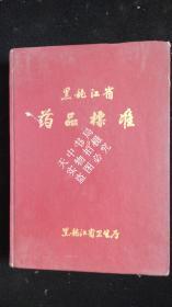 【书籍】黑龙江省药品标准 1986年版